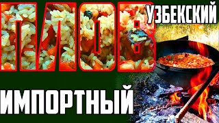 Настоящий узбекский плов/праздничный плов