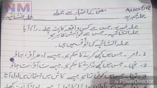 Jumlon ki qisme  Urdu ke jumle   جملوں کی قسمیں