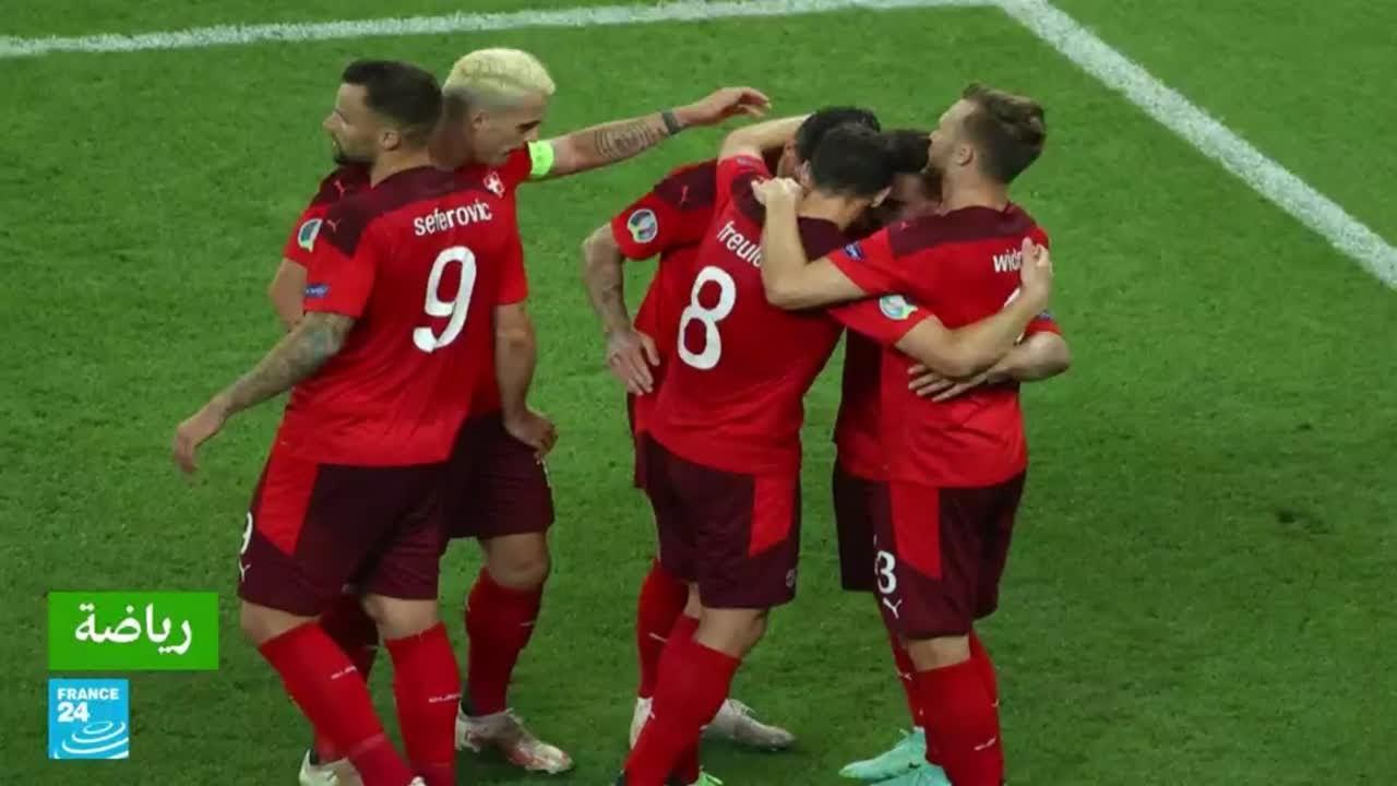 المنتخب السويسري يحقق فوزه الأول في بطولة كأس الأمم الأوروبية  - 16:58-2021 / 6 / 21