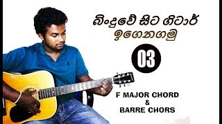 03. Easy way t๐ play F major Chord in guitar and about barre chords in sinhala lesson (Lesson 03)