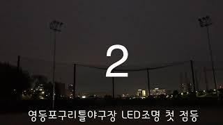 영등포구리틀야구장 조명 첫 점등_200617