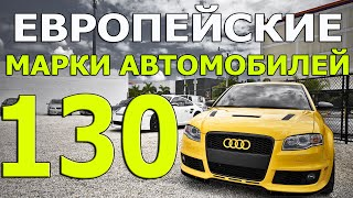 #Европейские марки автомобилей. #EUROPEAN #CAR #BRANDS. #AutoTV