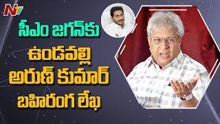 సీఎం జగన్ కు ఉండవల్లి అరుణ్ కుమార్ బహిరంగ లేఖ | Undavalli Arun Kumar Open Letter To CM Jagan | NTV