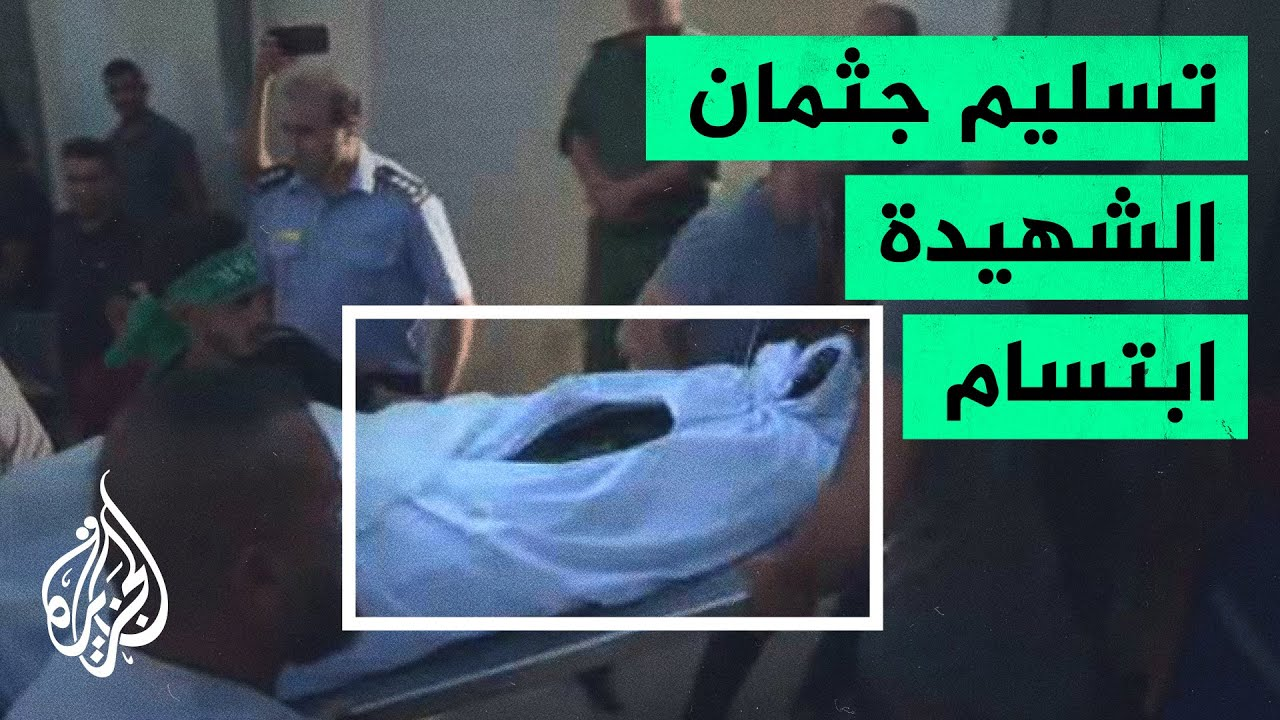 سلطات الاحتلال تسلم جثمان الشهيدة ابتسام كعابنة للجهات الرسمية وعائلتها  - نشر قبل 3 ساعة