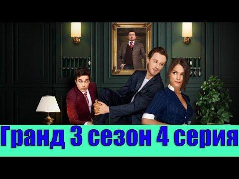 ГРАНД 3 СЕЗОН 4 СЕРИЯ (сериал, 2020) Анонс, Дата выхода