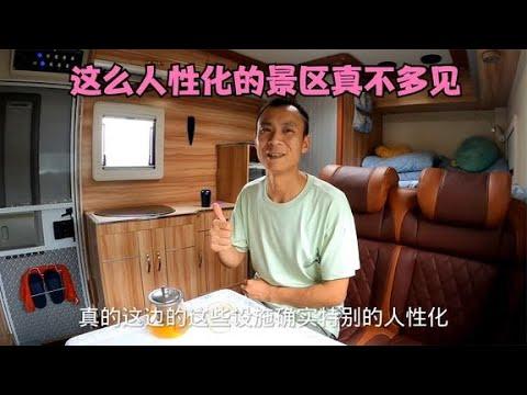 房车自驾500天,跑遍大半个中国,没想到最人性化的景区在家乡#房车旅行#环游中国#房车生活【868房车旅行】