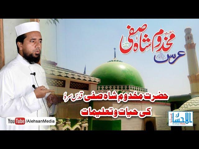 Hazrat Makhdoom Shah Safi (قدس سرہٗ) Ki Hayat o Taleemat - Maulana Ziyaurrahman Alimi