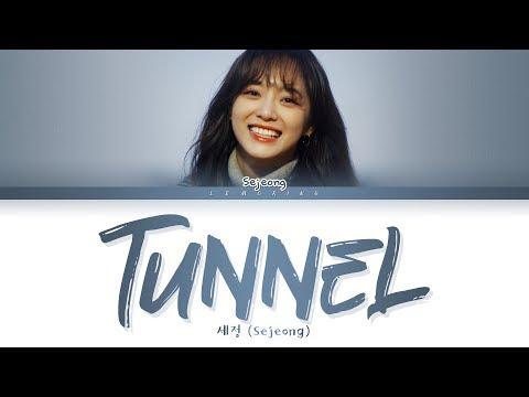 Sejeong Tunnel Lyrics (세정 터널 가사) [Color Coded Lyrics/Han/Rom/Eng]