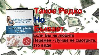 Начните получать Автозаработок в интернете от 6500 рублей в день!