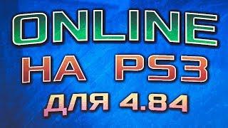 SEN ENABLER 6.2.1 - ОНЛАЙН НА PS3 НИКУДА НЕ ДЕЛСЯ