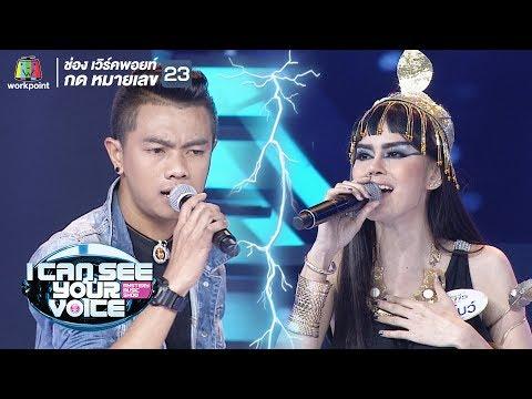 คำแพง - โบว์ Feat. แซ็ค ชุมแพ | I Can See Your Voice -TH