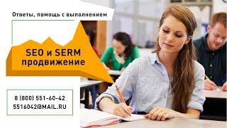 СИНЕРГИЯ (megacampus.ru) SEO и SERM-продвижение - ответы на вопросы, помощь с выполнением.