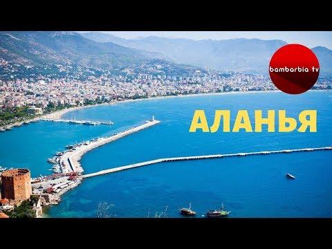 ТУРЦИЯ. Отдых в Аланье - что посмотреть, пляжи, отели - ОБЗОР
