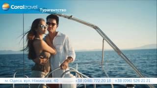 видео Горящие туры в Турцию из Одессы