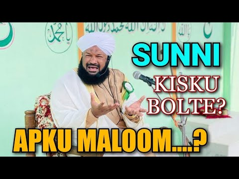 Sunni kisku bolte? New video of allama Ahmed naqshbandi sahab