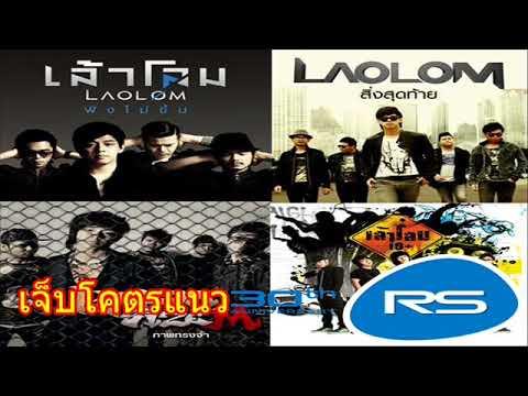 รวมศิลปินRS รวมศิลปินRS LAOLOM (เล้าโลม) อัลบั้ม เจ็บโคตรแนว(ช้า) (พ.ศ. 2561)|Official Music Long