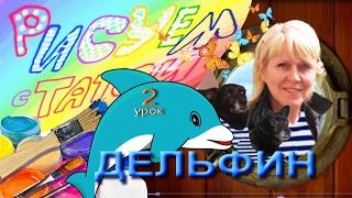 Рисуем с Татой. Урок 2. Дельфин Белобрюшка.(Развивающее видео. Урок рисования для детей. Как нарисовать дельфина с ребёнком.