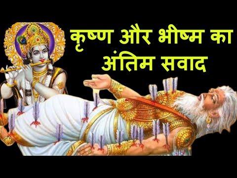 भगव न क ष ण और भ ष म क अ त म सव द Last Talk Of Lord Krishna And Bhishma In Mahabharata Youtube