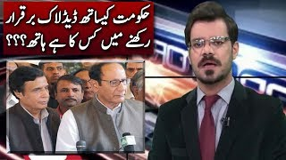 PML Q Party Jon With Which Party? Secret Meeting Disclosed | Top Story
