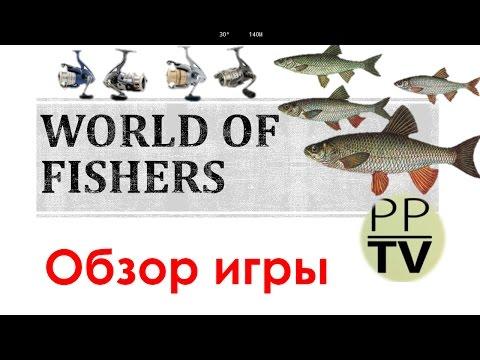 World of Fishers - Мир рыбаков - рыбалка на андроид #1. Обзор. [GaffDragonTV]
