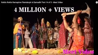 Rokilo Rokilo Ramapirne 'Ramdevpir ni Samadhi' Part 14 of 3 - Meet Video