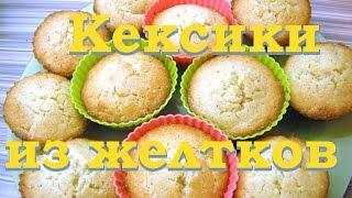 Кексики из желтков Легкий рецепт