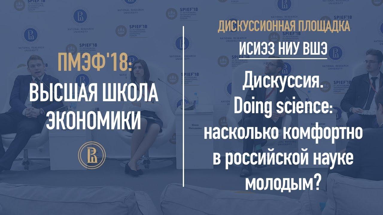 Дискуссия «Doing Science: насколько комфортно в российской науке молодым?»