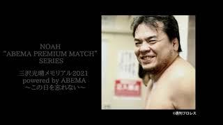 【煽りV】三沢光晴メモリアル2021 powered by ABEMA〜この日を忘れない〜|プロレスリング・ノア