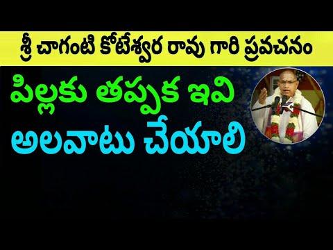 పిల్లలకు తప్పక ఇవి అలవాటు చేయాలి Sri Chaganti koteswara rao speeches latest 2018