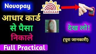 आधार कार्ड से पैसा कैसे निकालते है पूरा प्रेक्टिकल ।। Aadhaar money withdrawal kaise karte hai