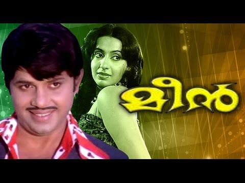 Meen 1980: Full Malayalam Movie   New Malayalam Movies    Adoor Bhasi   Jayan   Ambika