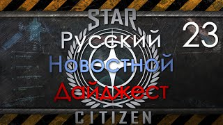 Star Citizen - Русский Новостной Дайджест. Выпуск №23.