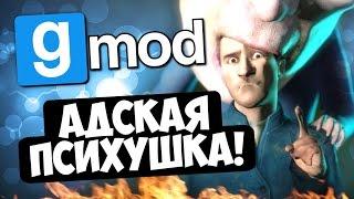 ������ ��������! - Garry's Mod (Gmod)