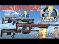 Bozar Fallout 4