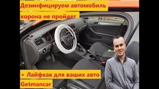 Дезинфицируем автомобили в условиях COVID-19