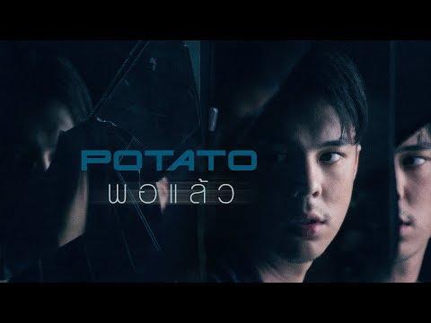 คอร์ดเพลง พอแล้ว POTATO โปเตโต้