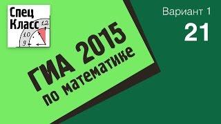 Подготовка к ГИА (ОГЭ) по математике. Задание 21 (вариант 1) - bezbotvy