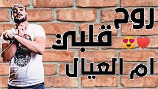 روح قلبي ام العيال اللي دايب فيها | ابو ليله | حالات واتس 2019 💯‼