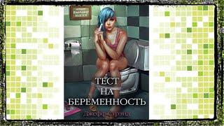"""Аудиокнига: Джефф Стрэнд """"Тест на беременность"""". Читает Владимир Князев. Ужасы, хоррор"""