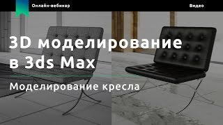 Уроки 3ds max. Моделирование кресла (Knower School)