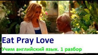 Eat Pray Love / Ешь, молись, люби. 1 разбор. Учим английский язык по фильмам
