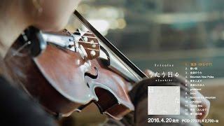 tricolor 5th Album 『うたう日々』 【 tricolor 】 中藤有花(Fiddle,C...