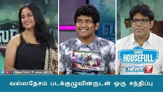Super Housefull 24-09-2017 Valladesam Movie Team Interview – News7 Tamil Show