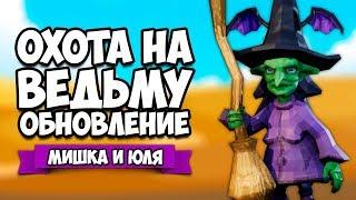 ОХОТА НА ВЕДЬМ -  ХЭЛЛОУИН ОБНОВЛЕНИЕ ♦ Witch It (Witch Hunt)