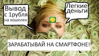 Легкие деньги. Вывод с 1 рубля.