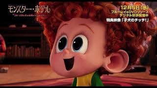 『モンスター・ホテル クルーズ船の恋は危険がいっぱい?!』12月5日 BD&DVDリリース!特典映像一部公開