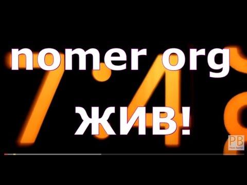 Телефонный справочник Nomer.org в 2016 году