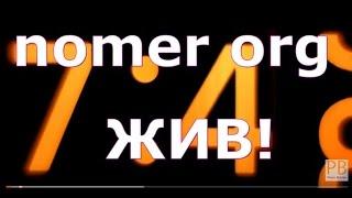 видео телефонный справочник