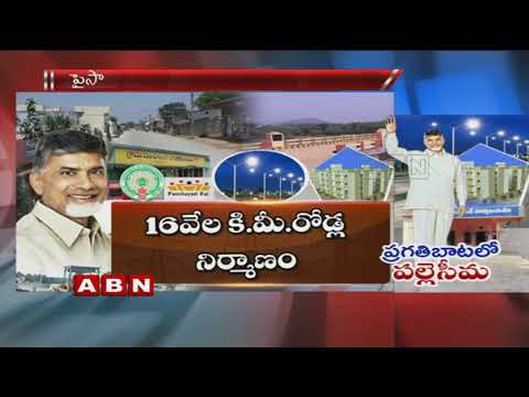 Special Story on 4 years of Villages Developments in Andhra Pradesh   ABN Telugu