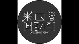 태풍기획 소개영상
